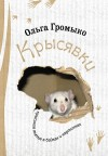 Громыко Ольга - Крысявки. Крысиное житие в байках и картинках