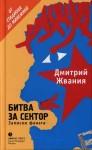Жвания Дмитрий - Битва за сектор. Записки фаната