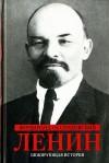 Оссендовский Фердинанд - Ленин