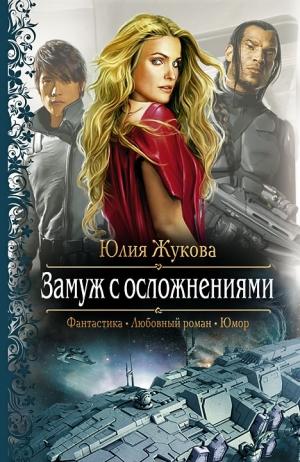 Жукова Юлия - Замуж с осложнениями