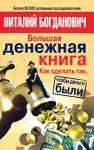 Богданович Виталий - Большая денежная книга. Как сделать так, чтобы деньги были