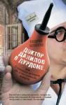 Шляхов Андрей - Доктор Данилов в дурдоме, или Страшная история со счастливым концом