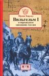 Барлоу Фрэнк - Вильгельм I и нормандское завоевание Англии