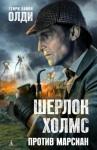 Олди Генри Лайон - Шерлок Холмс против марсиан