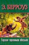 Берроуз Эдгар - Тарзан — приемыш обезьян