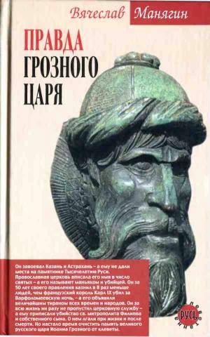 Манягин Вячеслав - Правда Грозного царя