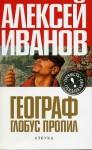 Иванов алексей - Географ глобус пропил
