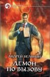 Белянин Андрей - Демон по вызову