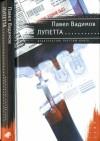 Вадимов Павел - Лупетта