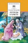 Лагерлеф Сельма - Легенды о Христе