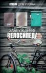 Драгунская Ксения - Заблуждение велосипеда