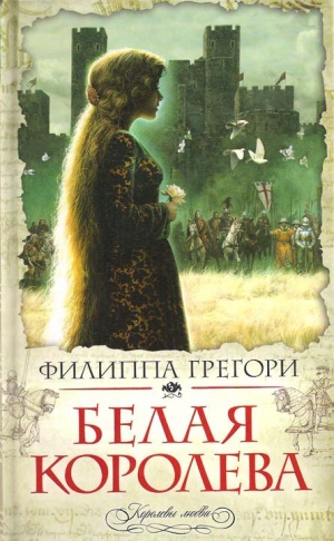 Грегори Филиппа - Белая королева
