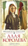 Грегори Филиппа - Алая королева