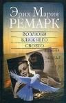 Ремарк Эрих - Возлюби ближнего своего