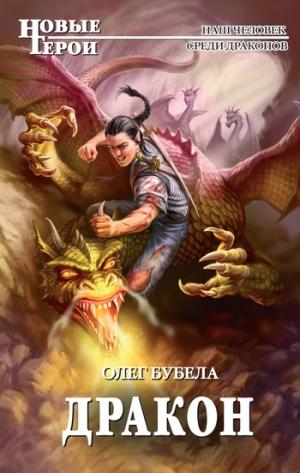 Бубела Олег - Дракон