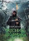 Дилейни Джозеф - Ученик Ведьмака