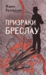 Краевский Марек - Призраки Бреслау
