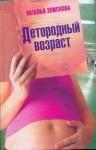 Земскова Наталья - Детородный возраст