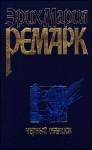 Ремарк Эрих - Черный обелиск