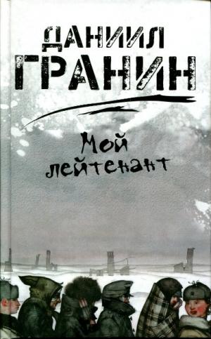 Гранин Даниил - Мой лейтенант