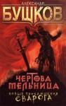 Бушков Александр - Чертова Мельница