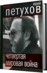 Петухов Юрий - Четвертая мировая война