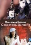 Малеваная Наталия - Секретарь Дьявола