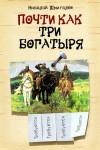 Шмигалёв Николай - Почти как три богатыря