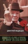 Медведев Дмитрий - Черчилль: Частная жизнь