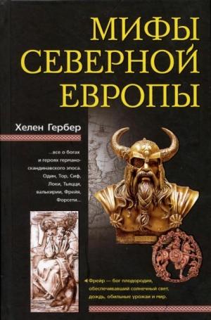 Хелен Гербер - Мифы Северной Европы
