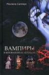 Саммерс Август Монтегю - Вампиры в верованиях и легендах