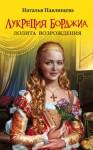 Павлищева Наталья - Лукреция Борджиа. Лолита Возрождения