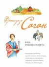 Саган Франсуаза - Когда приближается гроза