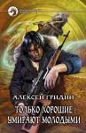 Гридин Алексей - Только хорошие умирают молодыми