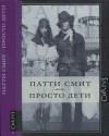 Смит Патти - Просто дети