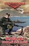 Загорцев Андрей - Спецназ Третьей Мировой. Русские козыри