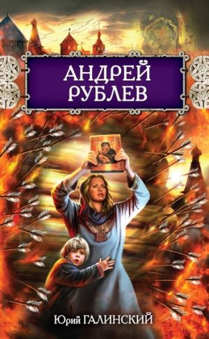 Галинский Юрий - Андрей Рублев