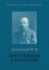 Достоевский Федор - Преступление и наказание