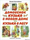 Александрова Татьяна - Кузька в новом доме
