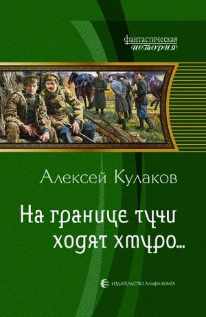 Кулаков Алексей - На границе тучи ходят хмуро...