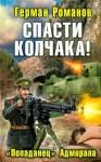 Романов Герман - Спасти Колчака! «Попаданец» Адмирала