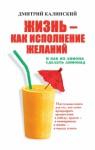 Калинский Дмитрий - Жизнь как исполнение желаний и как из лимона сделать лимонад