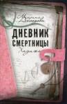 Ахмедова Марина - Дневник смертницы. Хадижа