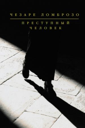 Ломброзо Чезаре - Преступный человек (сборник)