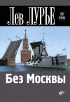 Лурье Лев - Без Москвы