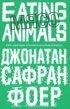 Фоер Джонатан - Мясо. Eating Animals