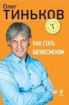 Тиньков Олег - Как стать бизнесменом