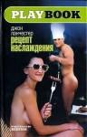 Ланчестер Джон - Рецепт наслаждения