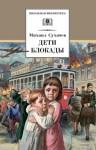 Сухачев Михаил - Дети блокады