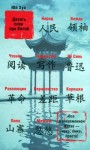 Хуа Юй - Десять слов про Китай
